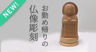 お勤め帰りの仏像彫刻