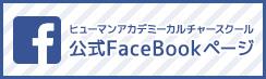 最新情報配信中!Facebookページにぜひ「いいね」をお願いします