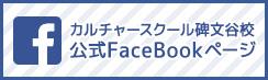 ヒューマンアカデミーカルチャースクール碑文谷校 公式Facebook