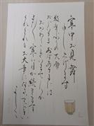 実用ペン字 年賀状