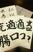大人習字_01