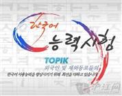 韓国語資格取得