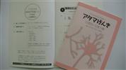 シニアのための脳トレ講座