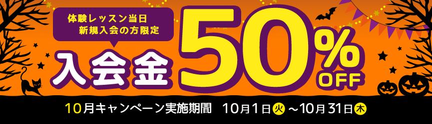 新規様向けキャンペーン*入会金50%OFF*