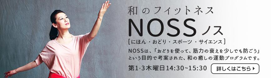 和のフィットネス【NOSS】