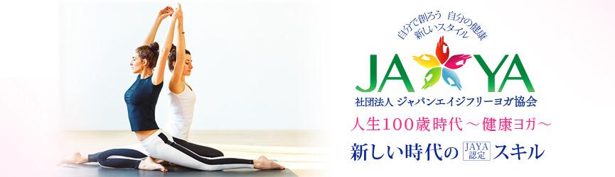 人生100歳時代~健康ヨガ~ 新しい時代のJAYA認定スキル
