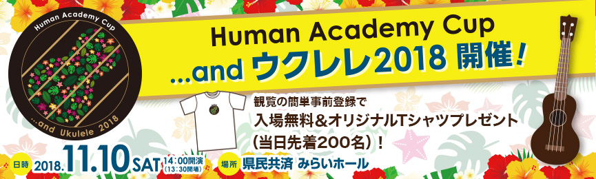 Human Academy Cup ...and Ukulele 2018