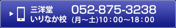 sanyodo_fc_irinaka