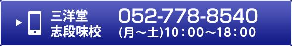 sanyodo_fc_shidami