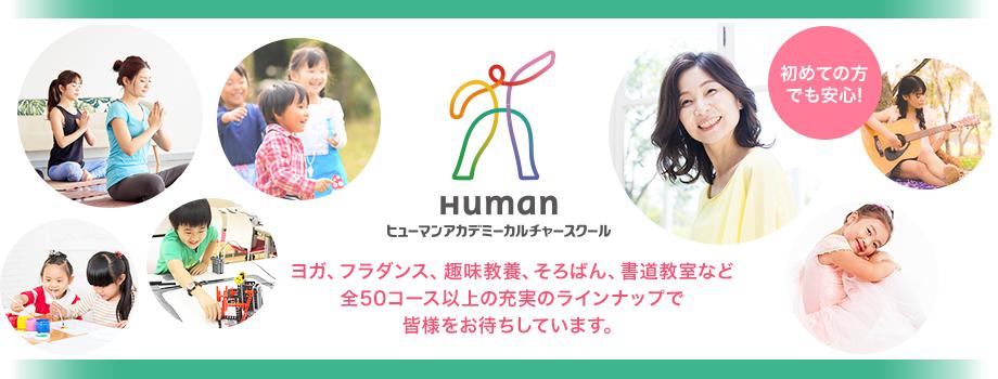 ヨガ、ベリーダンス、フラダンス、チアダンス、食育、書道、韓国語、フラワーアレンジ etc 初めての方でも安心!